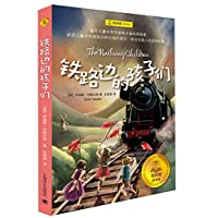 铁路边的孩子们(经典版)/夏洛书屋