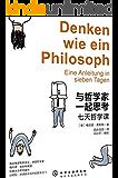 與哲學家一起思考:七天哲學課