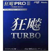 nittaku(Nittaku) 里层软橡胶 HURRICANE PRO TURBO BLUE(kyohyu Pro3 涡形蓝色) 乒乓球 心形・橡胶 NR8725-71