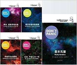 银河系搭车客指南系列(共5卷)