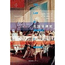 天下·美国法律史