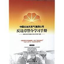 中国石油天然气集团公司反违章禁令学习手册