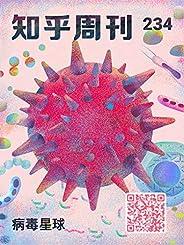 知乎周刊?病毒星球(總第 234 期)