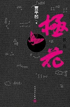 """""""极花(贾平凹年度最新长篇小说,写被拐卖的女子胡蝶,也是写作家内心的恐惧与无奈,更是写作家对乡村沦落的担忧。)"""",作者:[贾平凹]"""