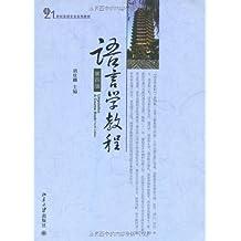 语言学教程(第4版) (21世纪英语专业系列教材)
