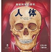 趣味科普立体书:人体