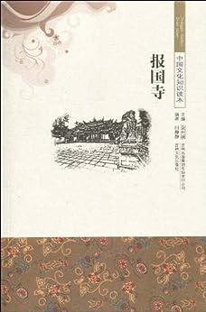 """""""报国寺 (中国文化知识读本)"""",作者:[喻淑珊]"""