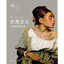 如何看懂西方绘画:浪漫主义大师经典佳作