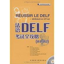 法语DELF考试全攻略(A1/A2)(附赠MP3光盘1张)