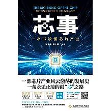 芯事——一本书读懂芯片产业(提高竞争力,掌握未来的主动权)