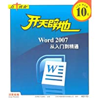 Word2007从入门到精通