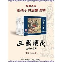 三国演义(套装1-10册) (连环画)