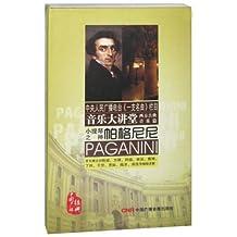 音乐大讲堂•西方古典音乐篇:小提琴之神帕格尼尼(4CD)
