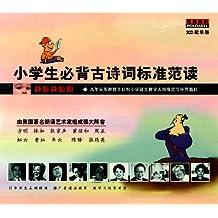 CD小学生必背古诗词标准范读(2碟装)