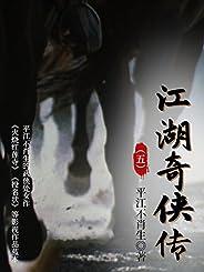 江湖奇侠传5
