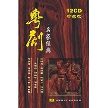 粤剧名家经典(12CD 珍藏版)