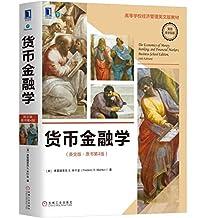 货币金融学(英文版·原书第4版)