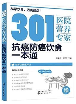 """""""301 医院营养专家:抗癌防癌饮食一本通"""",作者:[刘英华, 张新胜]"""