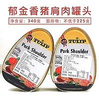 【2罐】丹麦进口郁金香猪肩肉罐头340g*2适合火锅三明治泡面可即食 (猪肩肉)