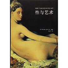 性与艺术  HOW TO READ EROTIC ART