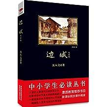中小学生必读丛书:边城及其他
