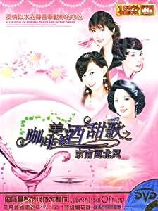 咖啡美酒甜歌之东南西北风(DVD)