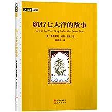 航行七大洋的故事 (现代房龙手绘图画珍藏本05)