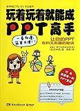 玩着玩着就能成PPT高手:日本销量第一的PPT圣经,让你的PPT有料又有趣的秘诀