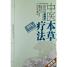 实用中医方药丛书:中医本草疗法(珍藏本超值版)