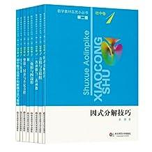 数学奥林匹克小丛书·初中卷1-8套装(共8册)