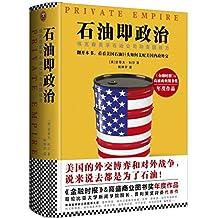 石油即政治:埃克森美孚石油公司与美国权力