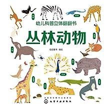 幼儿科普立体翻翻书.丛林动物(3D翻翻书,在游戏中学科普知识)