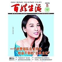 百姓生活 月刊 2019年05期
