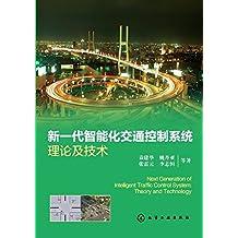 新一代智能化交通控制系统理论及技