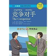 竞争对手(The Competitor )