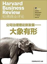 公司治理理论新发展——大象有形(《哈佛商业评论》增刊)