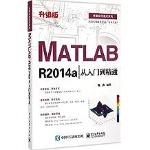 MATLAB R2014a从入门到精通(升级版)