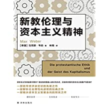 新教伦理与资本主义精神 (译林人文精选)