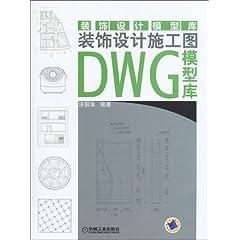 装饰设计施工图DWG模型库(附CD-ROM光盘1张) [平装]