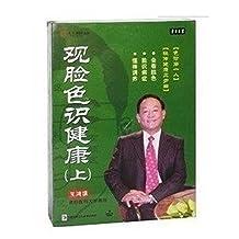 观脸色识健康( 上 )王鸿谟 6VCD