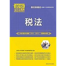 (2015年) 注册会计师全国统一考试辅导教材系列:税法