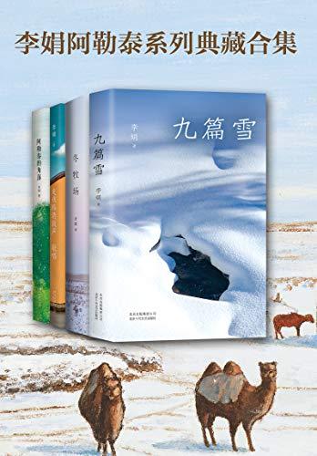 李娟阿勒泰系列典藏合集:《九篇雪》《冬牧场》《阿勒泰的角落》《走夜路请放声歌唱》(epub+mobi+azw3)