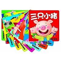 0-3岁小婴孩必备全书:经典童话本(套装10本)(童话大师传世名作)