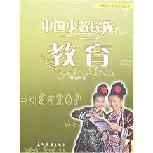 中国少数民族:教育