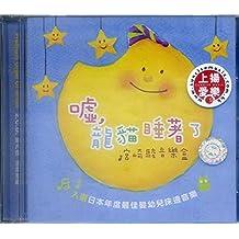 进口CD:嘘 龙猫睡着了/宫崎骏音乐盒(入选日本年度最佳婴幼儿床边音乐)(2CD)23CD3045
