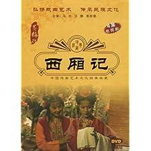 黄梅戏西厢记(DVD 珍藏版)