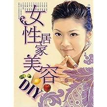 女性居家美容DIY (健康新干线丛书)