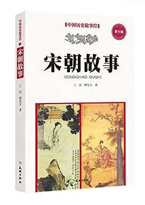 宋朝故事.pdf