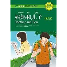 妈妈和儿子(第二版)(Mother and Son (Second Edition))