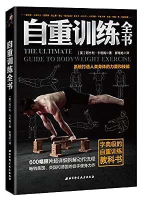 自重训练全书.pdf